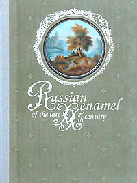 Vladislav Sivtsov Russian enamel of the late XXth century