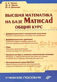 А. А. Черняк, Ж. А. Черняк, Ю. А. Доманова Высшая математика на базе Mathcad. Общий курс а а черняк ж а черняк ю а доманова высшая математика на базе mathcad общий курс