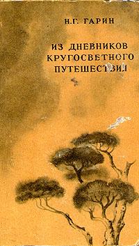 Н. Г. Гарин. Из дневников кругосветного путешествия н г гарин из дневников кругосветного путешествия