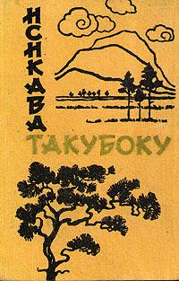 Исикава Такубоку. Стихи стихи четырнадцатого года