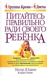 Питайтесь правильно ради своего ребенка