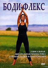 Комплекс упражнений подходит людям с любым уровнем физической подготовки, не требует специального оборудования. Применение комплекса упражнений наиболее эффективно при проблемах, связанных с избыточным весом, заболеваниях опорно-двигательного аппарата и хронических заболеваниях органов дыхания.Комплексная гимнастика Ирины Макаровой с элементами уникальной дыхательной программы Боди-флекс