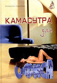 Неонилла Самухина Камасутра для офиса. Практическое пособие