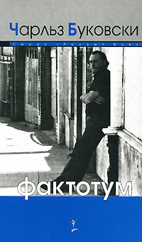 Чарльз Буковски Фактотум