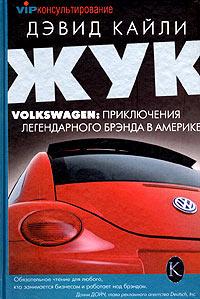 Жук. Volkswagen. Приключения легендарного брэнда в Америке