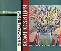 Неформальная композиция: от образа к творчеству. И. Б. Ветрова