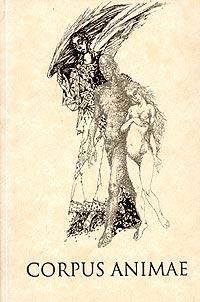 Zakazat.ru: Corpus Animae. Александр Шишкин