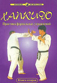 Хапкидо. Практика формальных упражнений. Книга 2. Хван Джэ Юн