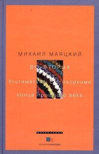 Михаил Маяцкий Во-вторых. Ультиматумы с оговорками конца прошлого века