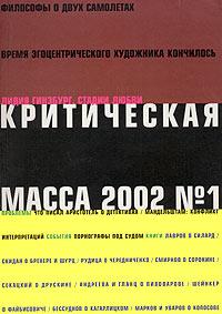 Критическая Масса, №1, 2002