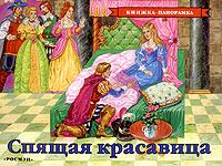 Спящая красавица. Книжка-панорамка росмэн панорамная книжка спящая красавица