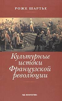 цена на Роже Шартье Культурные истоки Французской революции