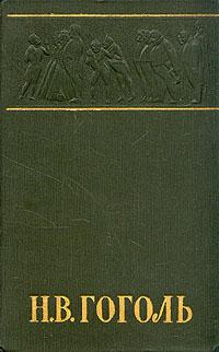 Н. В. Гоголь. Собрание сочинений в шести томах. Том 1 н в гоголь н в гоголь собрание сочинений в шести томах том 6
