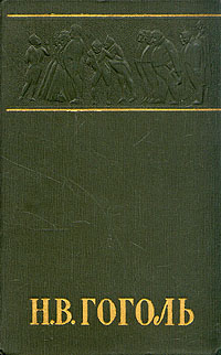 Н. В. Гоголь. Собрание сочинений в шести томах. Том 4 н в гоголь ревизор подарочное издание