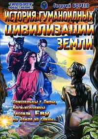 История гуманоидных цивилизаций Земли. Георгий Бореев