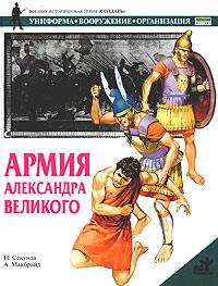 Н. Секунда, А. Макбрайд Армия Александра Великого византийская армия iv xiiвв