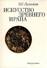 таким образом в книге В. Г. Луконин