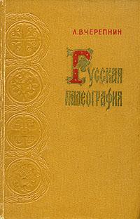 как бы говоря в книге Л.В. Черепнин