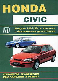 Honda Civic. Модели 1991-1999 гг. выпуска с бензиновыми двигателями. Устройство, техническое обслуживание и ремонт