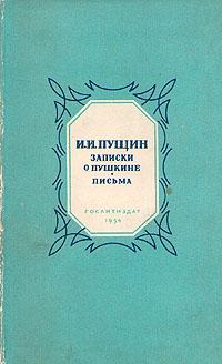 И. И. Пущин. Записки о Пушкине. Письма н и пирогов севастопольские письма