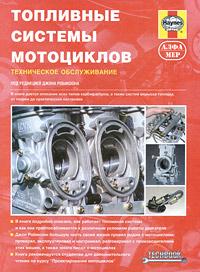 Zakazat.ru Топливные системы мотоциклов. Техническое обслуживание. Под редакцией Джона Робинзона