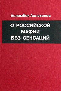 О российской мафии без сенсаций (размышления генерал-майора милиции)