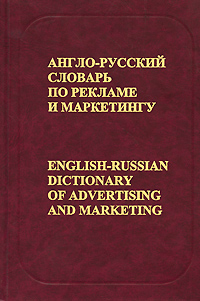 Англо-русский словарь по рекламе и маркетингу / English-Russian Dictionary of Advertising and Marketing