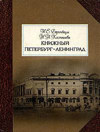 таким образом в книге И. Е. Баренбаум, Н. А. Костылева