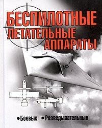 Н. Я. Василин Беспилотные летательные аппараты н в цегельная в поисках своего я