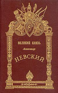 Скачать Великий князь Александр Невский быстро