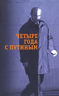 Четыре года с Путиным амортизатор на вольва v40 2000 года 1 8бензин