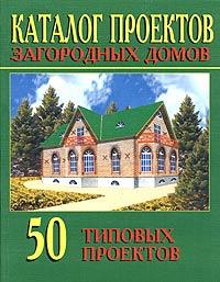 Каталог проектов загородных домов. 50 типовых проектов