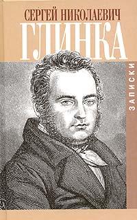 Сергей Николаевич Глинка. Записки