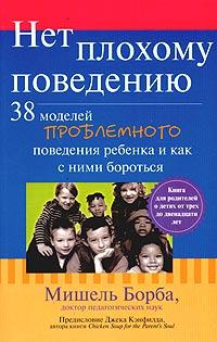 Нет плохому поведению. 38 моделей проблемного поведения ребенка и как с ними бороться