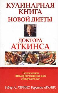 Роберт С. Аткинс, Вероника Аткинс Кулинарная книга новой диеты доктора Аткинса алла сафонова диеты для всех