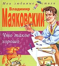 Что такое хорошо. Маяковский В.В.