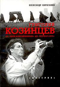 Григорий Козинцев. От