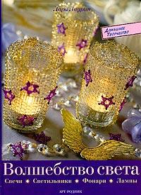 Лара Лаурин Волшебство света декоративные восковые свечи купить