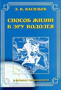 Способ жизни в Эру Водолея. Э. В. Васильев
