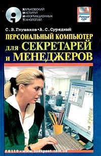 С. В. Глушаков, А. С. Сурядный Персональный компьютер для секретарей и менеджеров компьютер для пенсионеров книга