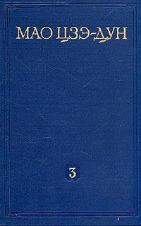 Мао Цзэ-Дун. Избранные произведения в четырех томах. Том 3