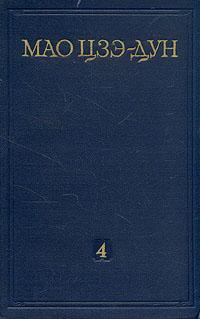 Мао Цзэ-Дун. Избранные произведения в четырех томах. Том 4