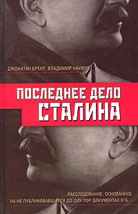 Последнее дело Сталина плакаты сталина в москве