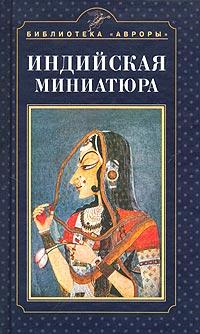 Ольга Дешпанде Индийская миниатюра