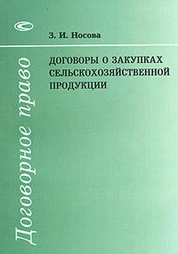 Договоры о закупках сельскохозяйственной продукции