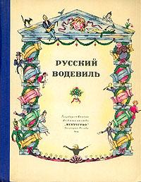 Русский водевиль картрайт п кирпичная кладка уроки мастера