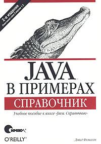 Дэвид Флэнаган Java в примерах. Справочник цена 2017