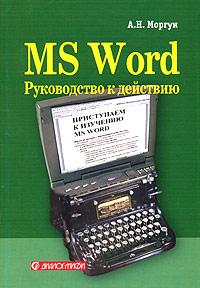 А. Н. Моргун MS Word. Руководство к действию козлова а ваш персональный коучинг успеха руководство к действию