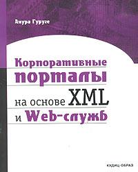 Анура Гуруге Корпоративные порталы на основе XML и Web-служб