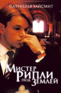 Патриция Хайсмит Мистер Рипли под землей патриция хайсмит мистер рипли под землей игра мистера рипли комплект из 2 книг